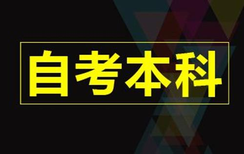 中南林业科技大学2019年4月自考注册报考时间