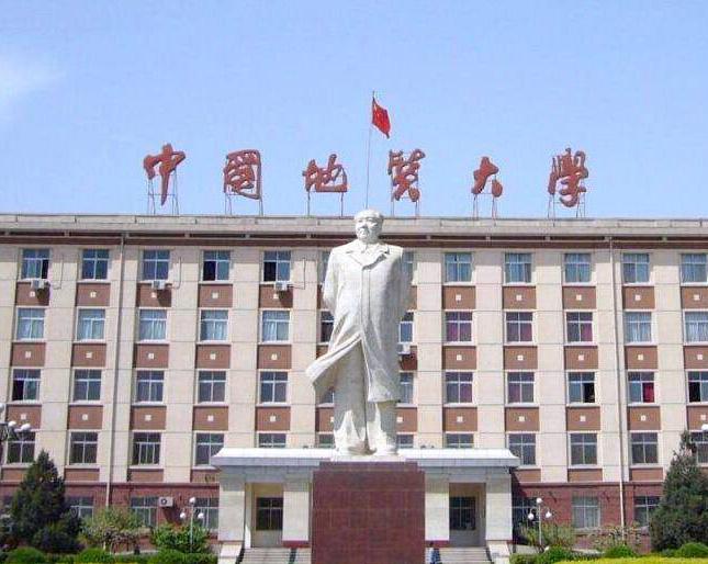 中国地质大学简介