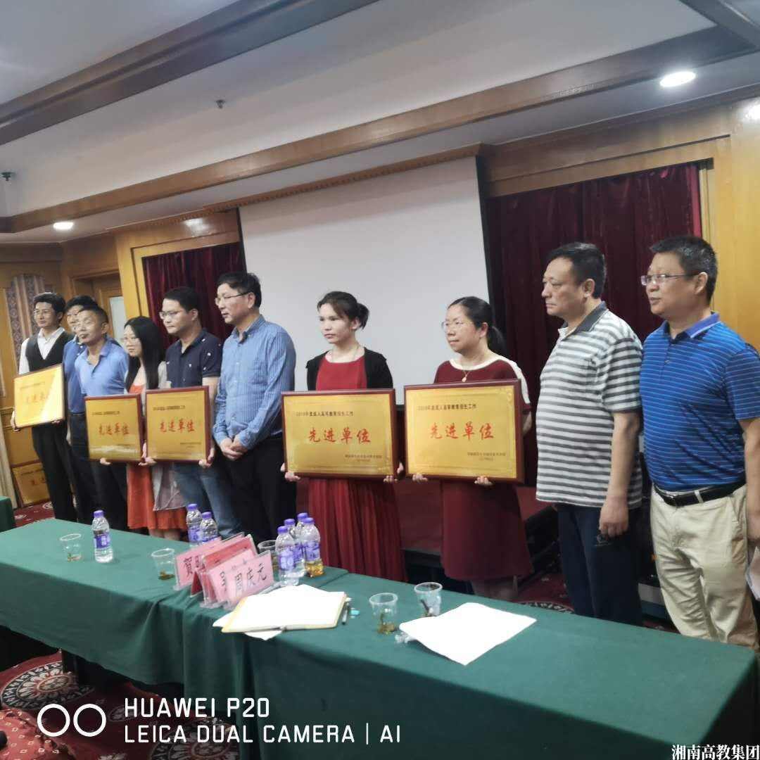 体育bob高教荣获湖南师范大学先进函授站光荣称号!