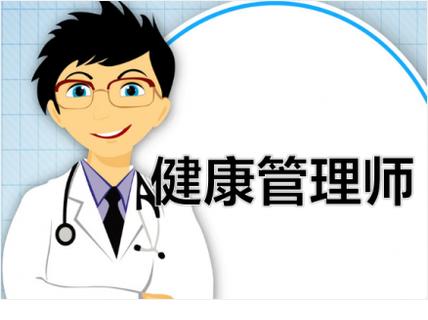 湖南2021年健康管理师考试时间、考试题