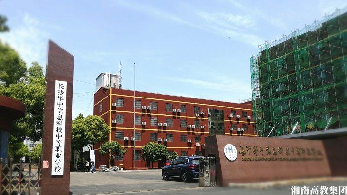 长沙华中信息科技中等职业学校